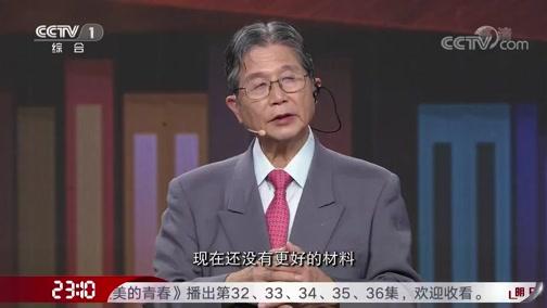 [开讲啦]青年提问藤岛昭:光催化除甲醛有科学依据吗?
