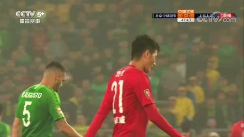 [中超]第26轮:北京国安VS上海上港 完整赛事
