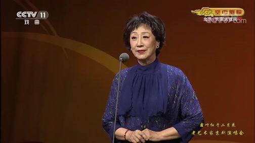 [CCTV空中剧院]京剧《贵妃醉酒》选段 演唱:马小曼