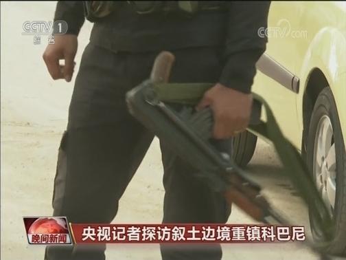 [视频]央视记者探访叙土边境重镇科巴尼