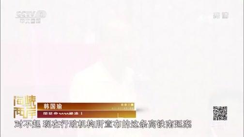 """[海峡两岸]韩国瑜喊话 若当选必废除""""一例一休"""""""