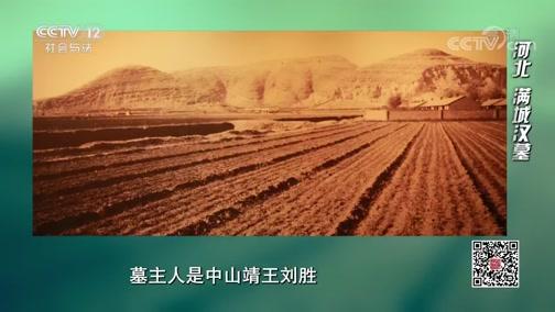 《法律讲堂(文史版)》 20191018 秦陵 尘封的帝国·地宫珍宝知多少