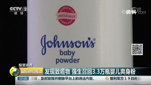 [国际财经报道]投资花费 发明致癌物 强生召回3.3万瓶婴儿爽身粉