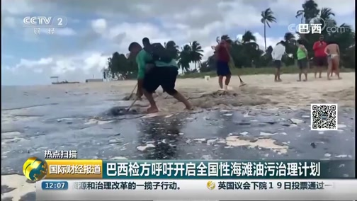 [国际财经报道]热点扫描 巴西检方呼吁开启全国性海滩油污治理筹划