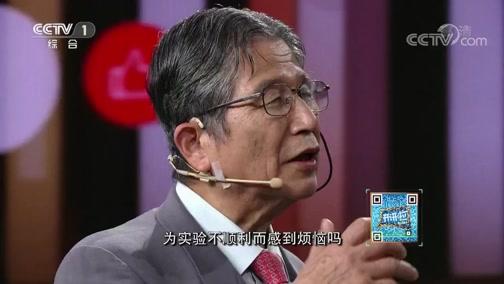 [开讲啦]青年提问藤岛昭:当研究遇到困惑时 您是如何处理的?