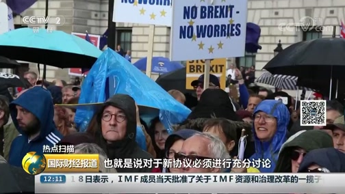 [国际财经报道]热点扫描 英公平易近众举办大年夜范围反脱欧游行