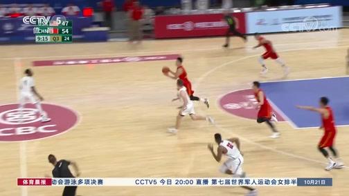 [军运会]中国男篮战胜美国队 取得两连胜