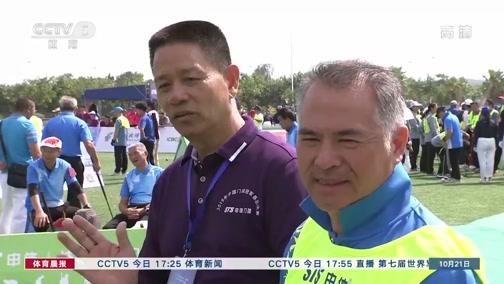 [综合]中国门球冠军赛总决赛在福建平潭举行