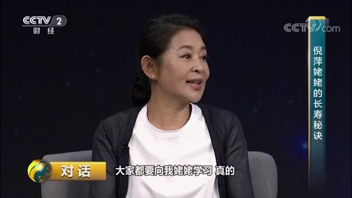 [对话]倪萍姥姥的长寿秘诀