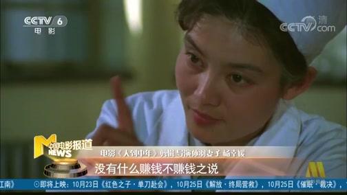 [中国电影报道]电影频道今晚21:51播出系列专题片《足迹——银幕上的新中国故事》第十六集