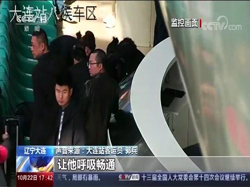 [新闻直播间]辽宁大连 旅客候车突发疾病 众人合力救助