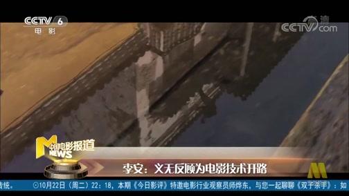 [中国电影报道]李安:义无反顾为电影技术开路