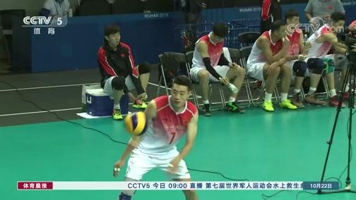 [军运会]男排老将展现中国军人优良作风