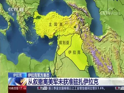[新闻直播间]伊拉克军方表态 从叙撤离美军未获准驻扎伊拉克