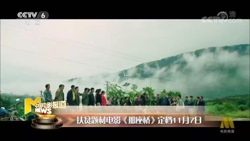 [中国电影报道]扶贫题材电影《那座桥》定档11月7日