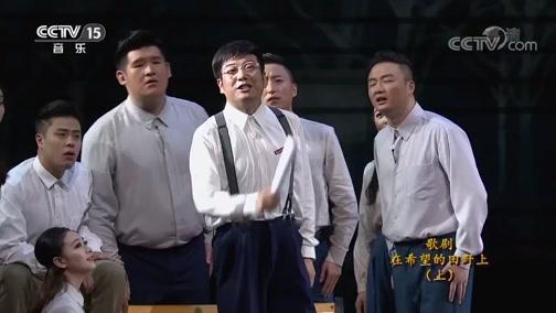 《CCTV音乐厅》 20191021 在希望的田野上(上)