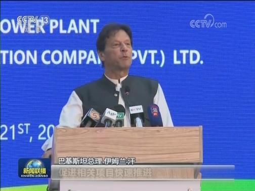 [视频]中巴合资胡布燃煤电站举行商运典礼