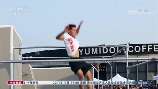 [综合]全国极限运动大赛在浙江湖州落下帷幕