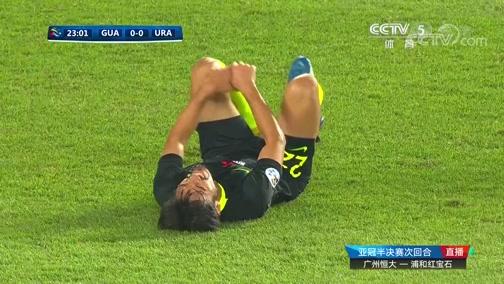[亚冠]法布里西奥暴力远射 曾诚飞身将球扑出
