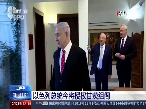 [新闻30分]以色列总统今将授权甘茨组阁