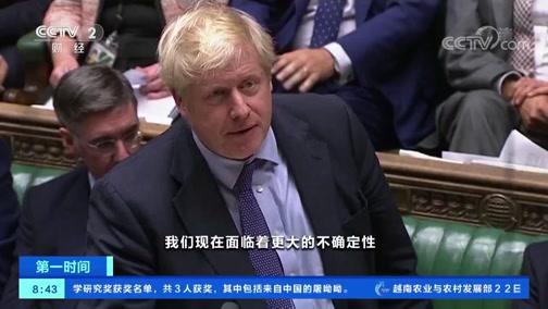 [第一时间]英首相:如欧盟同意延期 将寻求大选