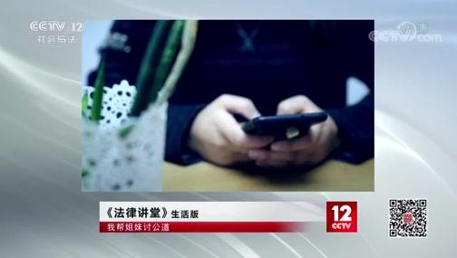 《法律讲堂(生活版)》 20191026 我帮姐妹讨公道