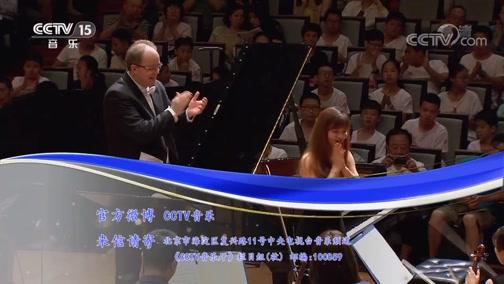 """《CCTV音乐厅》 20191025 2019漫步经典开幕:""""浪漫之约""""中国国家芭蕾舞团交响乐团音乐会(上)"""