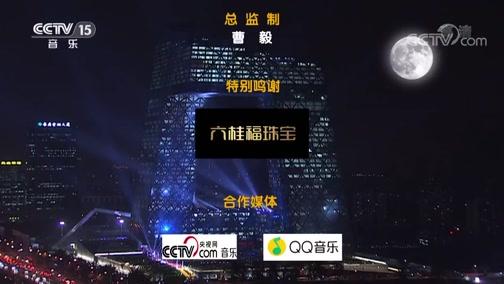 《全球中文音乐榜上榜》 20191026