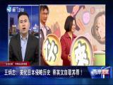"""""""文化台独"""" 终将成过街老鼠  两岸直航 2019.10.28 - 厦门卫视 00:29:33"""