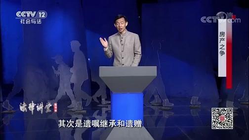 《法律讲堂(生活版)》 20191028 房产之争