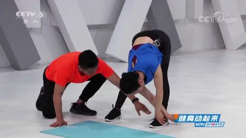 [健身动起来]20191028 特别范儿健身舞