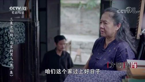 《方圓劇陣》 20191029 三集迷你劇集·馬家的男人(第一集)