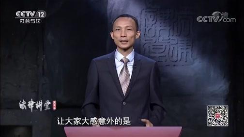 """《法律讲堂(文史版)》 20191028 根据地时期的法治建设·""""刘巧儿""""告状(上)"""