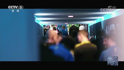 [欧冠开场哨]国际米兰与多特蒙德上演豪门碰撞