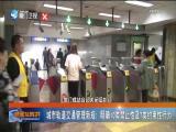 新闻斗阵讲 2019.10.30 - 厦门卫视 00:25:27