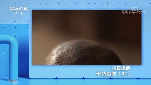 《探索·发现》 20191031 千城百匠(三十一)