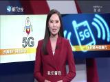 新闻斗阵讲 2019.11.1 - 厦门卫视 00:24:17