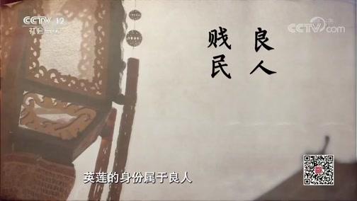 《法律讲堂(文史版)》 20191101 《红楼梦》中的法文化·甄英莲的命运(一)