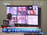 两岸新新闻 2019.11.03 - 厦门卫视 00:29:48