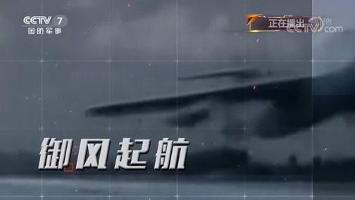 《讲武堂》 20191103 蓝天有约——②空天砺刃