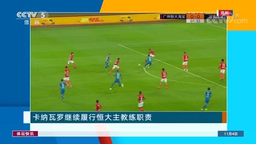 [中超]卡纳瓦罗继续履行广州恒大主教练职责