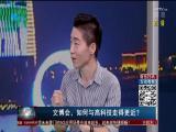 文博会,如何与高科技走得更近? TV透 2019.11.04 - 厦门电视台 00:24:46
