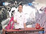 《民间传说》 侠女一品花(1) 斗阵来讲古 2019.11.04 - 厦门卫视 00:29:57