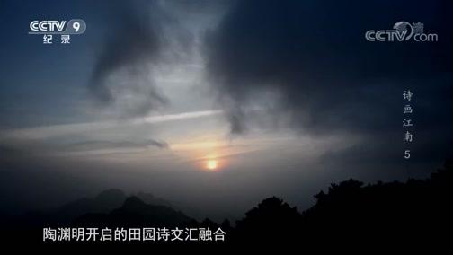 《诗画江南》 第五集 锦绣诗篇