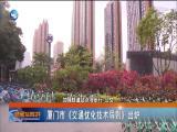 新闻斗阵讲 2019.11.05 - 厦门卫视 00:25:09