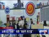26条措施:惠台利民 更进一步 两岸直航 2019.11.06 - 厦门卫视 00:30:25