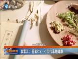 【美丽好厝边】李富江:医者仁心 七代传承赠健康 2019.11.06 - 厦门卫视 00:03:24