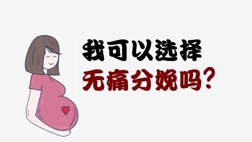 台海视频_XM专题策划_无痛分娩 00:00:36