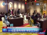 两岸新新闻 2019.11.08 - 厦门卫视 00:27:30