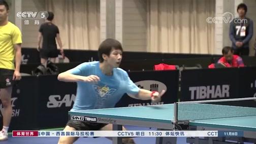 [乒乓球]中日会战半决赛 国乒平静应对